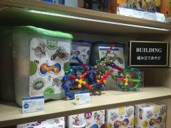 BorneLund_toys